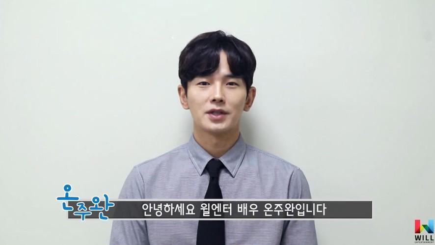 [온주완] 'I WILL PROJECT' 온주완 응원 영상