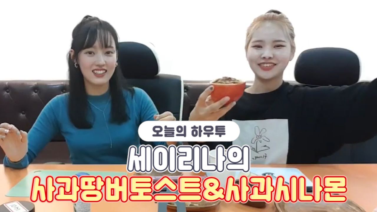[V PICK! HOW TO in V] 세이리나의 사과땅버토스트&사과시나몬🍎 (HOW TO COOK SEI&RINA's Apple toast& Apple cinnamon)