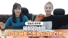 [V PICK! HOW TO in V] 세이리나의 사과땅버토스트&사과시나몬🍎 (HOW TO COOK SEI&RINA's Apple toast& Apple cinnamon)