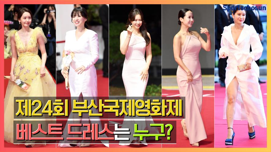 '베스트 드레스는 나!' 윤아·이하늬·천우희 우아한 ★들 (부산국제영화제 레드카펫)