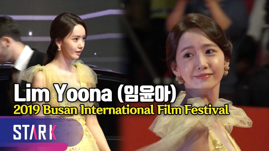 임윤아, 하늘에서 천사가 내려왔네 (Lim Yoona, Busan International Film Festival)