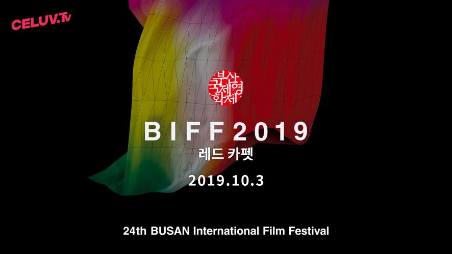 [Replay][2019 BIFF] 레드카펫 현장 라이브 중계 (Celuv.TV)
