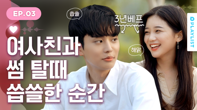 A sad moment when you are flirting with your friend. [Flirting for a Week]- EP.03