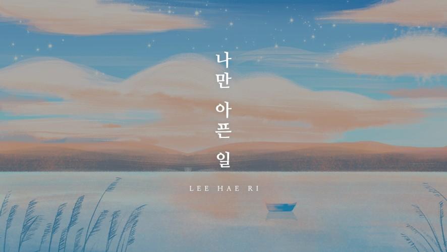 이해리(LEE HAE RI) - '나만 아픈 일' Lyric Video