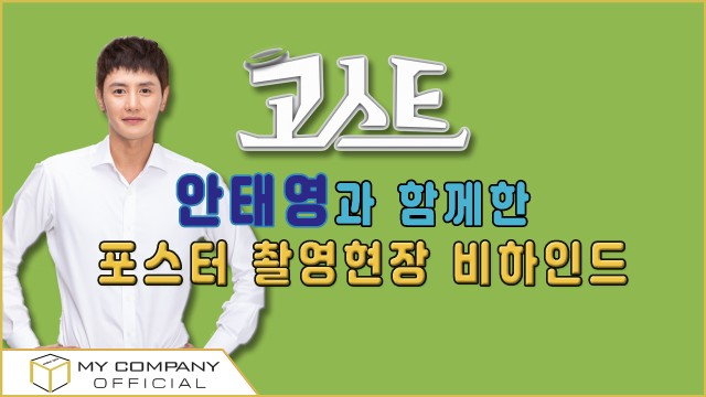 [안태영] 연극 '고스트' 포스터 촬영현장 비하인드!