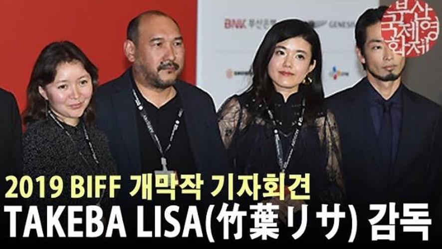 "<24th BIFF> 타케바 리사, ""韓영화 100주년 뜻깊은 해에 초청 감사드린다"""