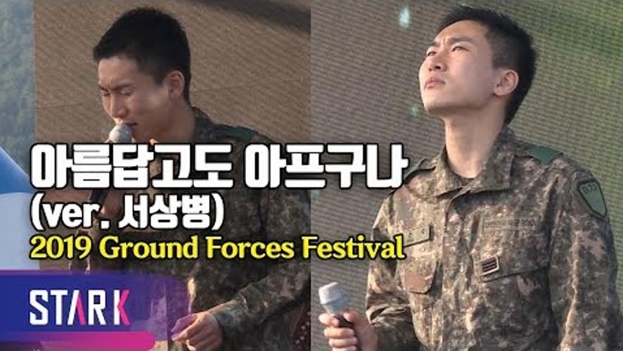 우리 서상병(비투비 은광) 목소리에서 꿀떨어진다 (BTOB Seo Eun Kwang, 2019 Ground Forces Festival)