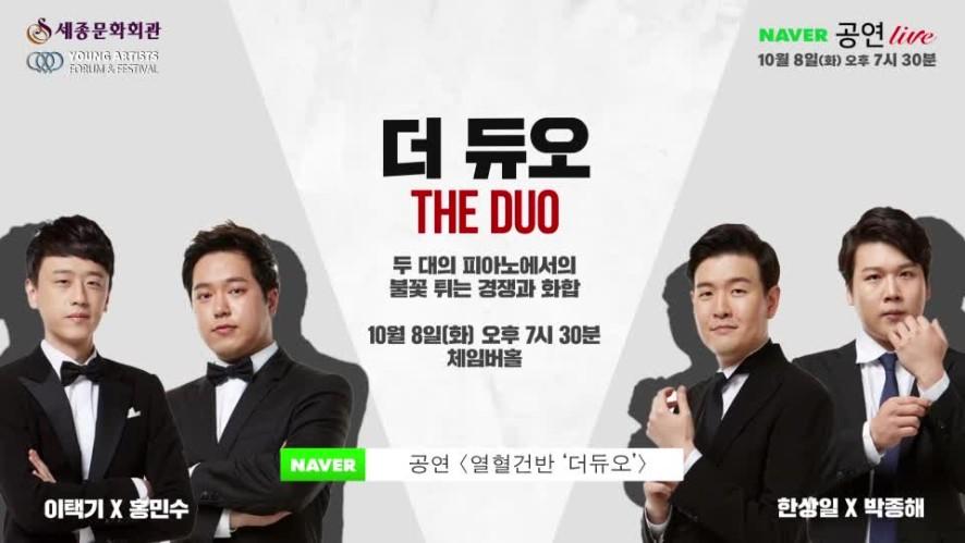 [예고] 2019 영 아티스트 포럼 앤 페스티벌 '열혈건반', 더 듀오 (The DUO) 생중계