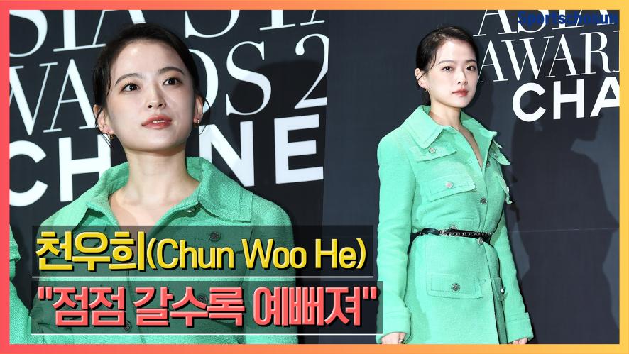 """천우희(Chun Woo He) """"갈수록 예뻐져"""" (마리끌레르)"""