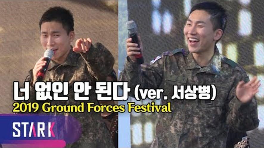 전역까지 186일! 상병 서은광이 부르는 '너 없인 안 된다' (BTOB Seo Eun Kwang, 2019 Ground Forces Festival)