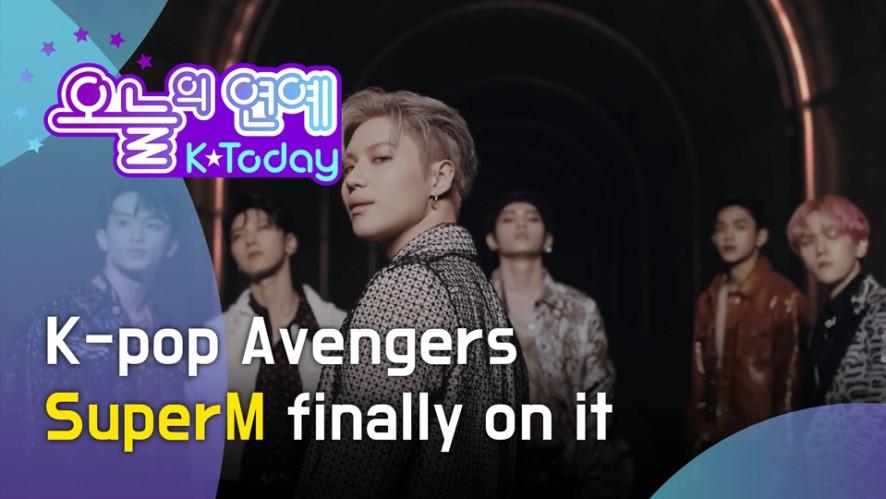 [K Today] K-pop Avengers, SuperM finally on it(K팝 어벤져스, 슈퍼엠 드디어 출격!)