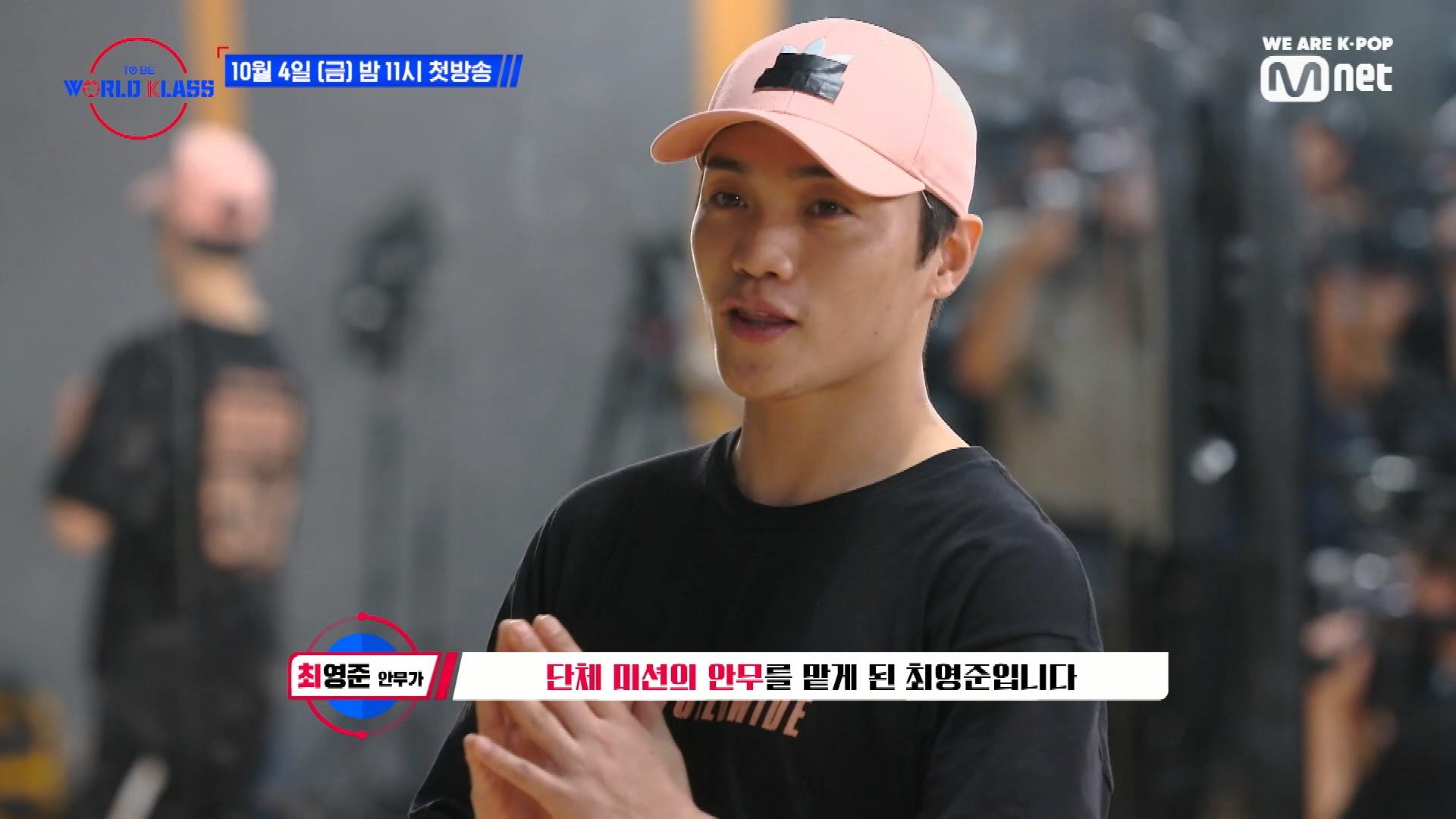 [선공개] ▶안무가 최영준의 기습방문?!◀ 미션곡을 위한 역대급 라인업!!