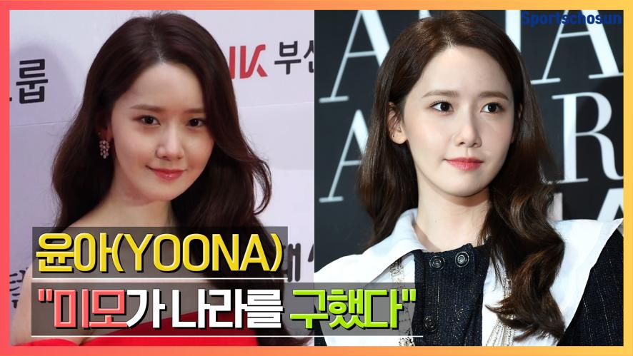 """윤아(YOONA) """"미모가 나라를 구했다"""""""