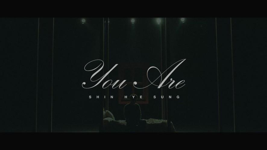 """신혜성(SHIN HYE SUNG) - """"You Are"""" MV TEASER"""