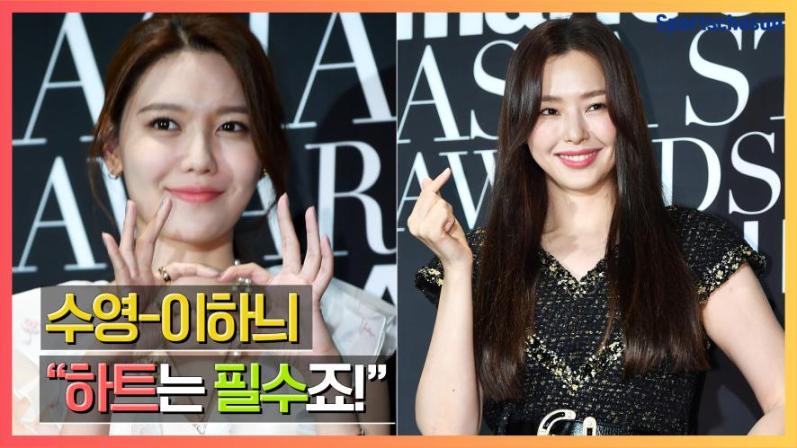 """수영(Soo Young)-이하늬(Lee Ha Nee) """"하트는 필수죠!"""" (2019 아시아 스타 어워즈)"""