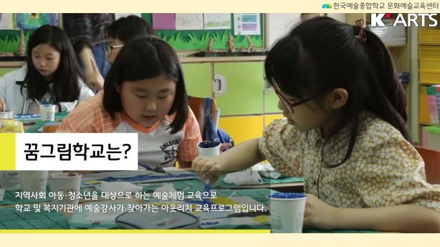 K-Arts 문화예술교육센터 아동·청소년 대상의 예술체험교육 '꿈그림학교'