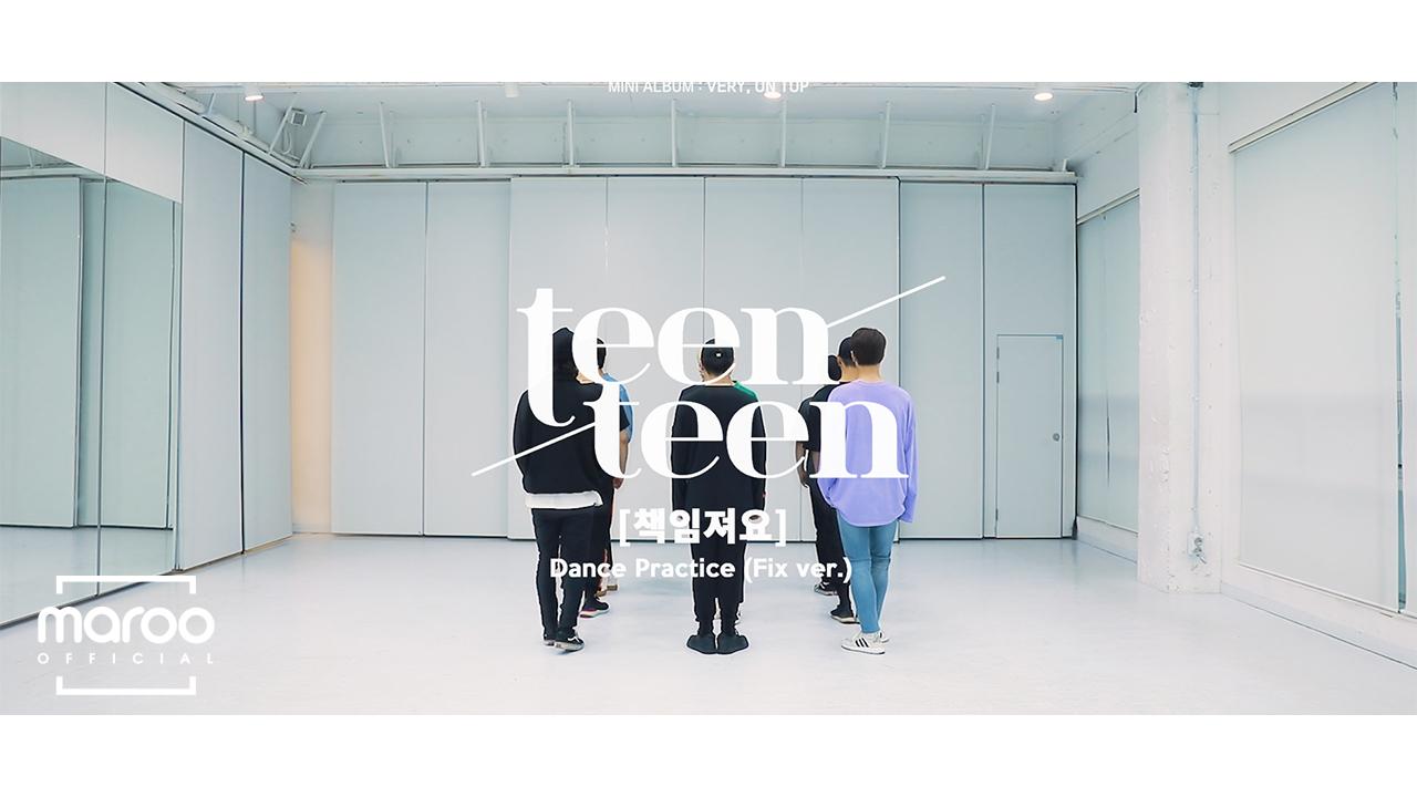 TEEN TEEN(틴틴) '책임져요' Dance Practice
