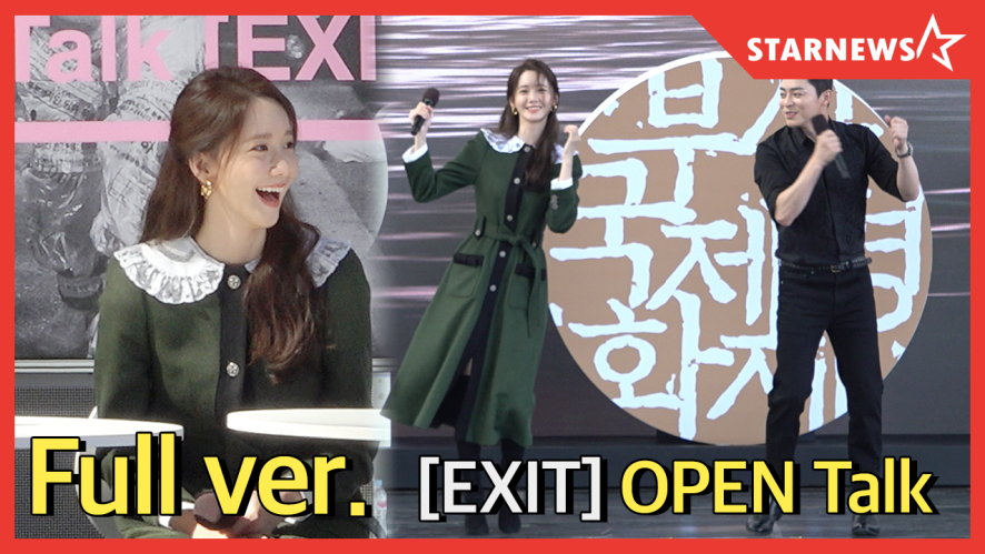 [Full Ver.] 윤아 X 조정석 엑시트 오픈토크 l 2019 부산국제영화제★