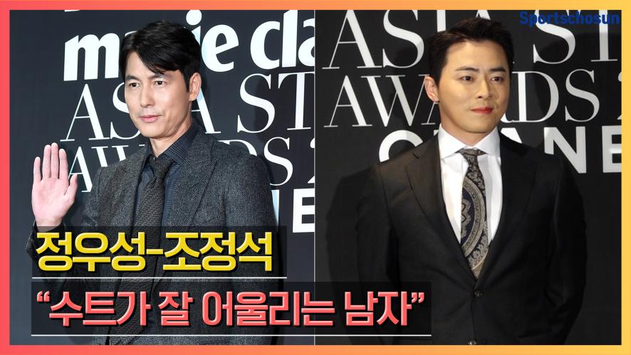 """정우성(Jung Woo Sung)-조정석(Jo Jung Suk) """"수트가 잘 어울리는 남자"""" (마리끌레르)"""
