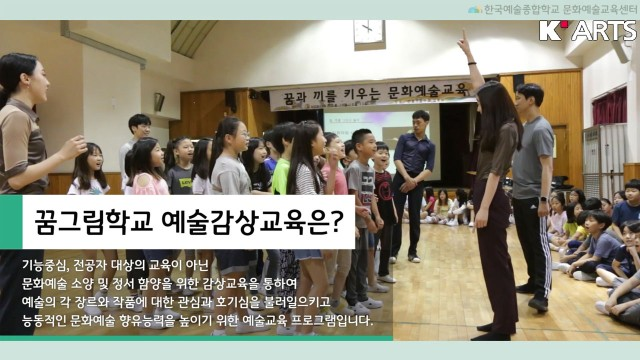 K-Arts 문화예술교육센터 '군포 신흥초 예술감상교육 현장!(현대무용 편)'