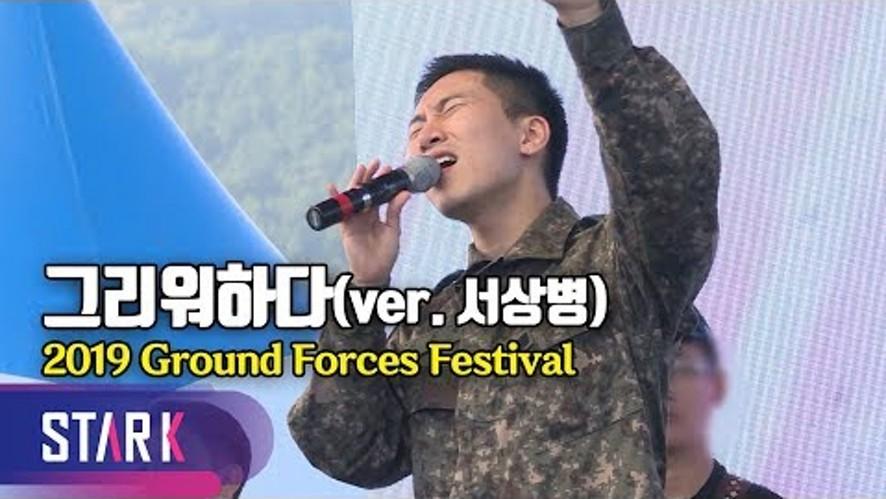 서은광, 계룡대에서 '그리워하다'를 외치다 (BTOB Seo Eun Kwang, 2019 Ground Forces Festival)