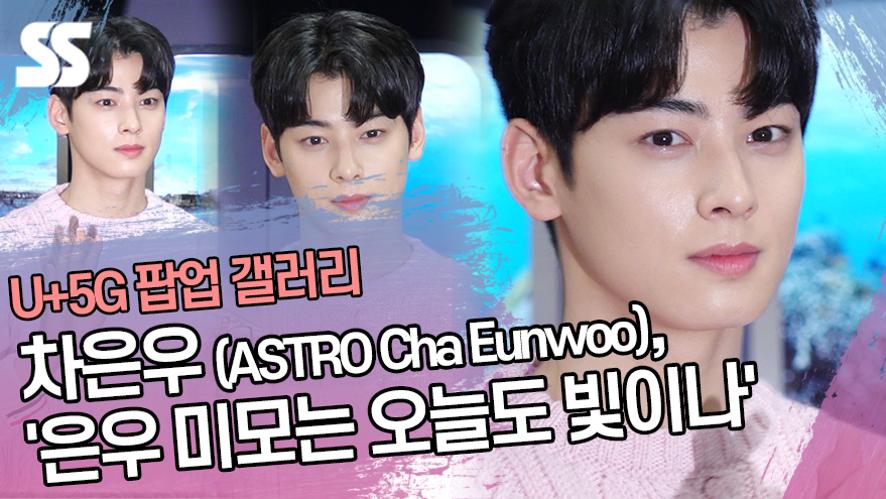아스트로 차은우(ASTRO Cha Eun woo), '은우 미모는 오늘도 빛이나'