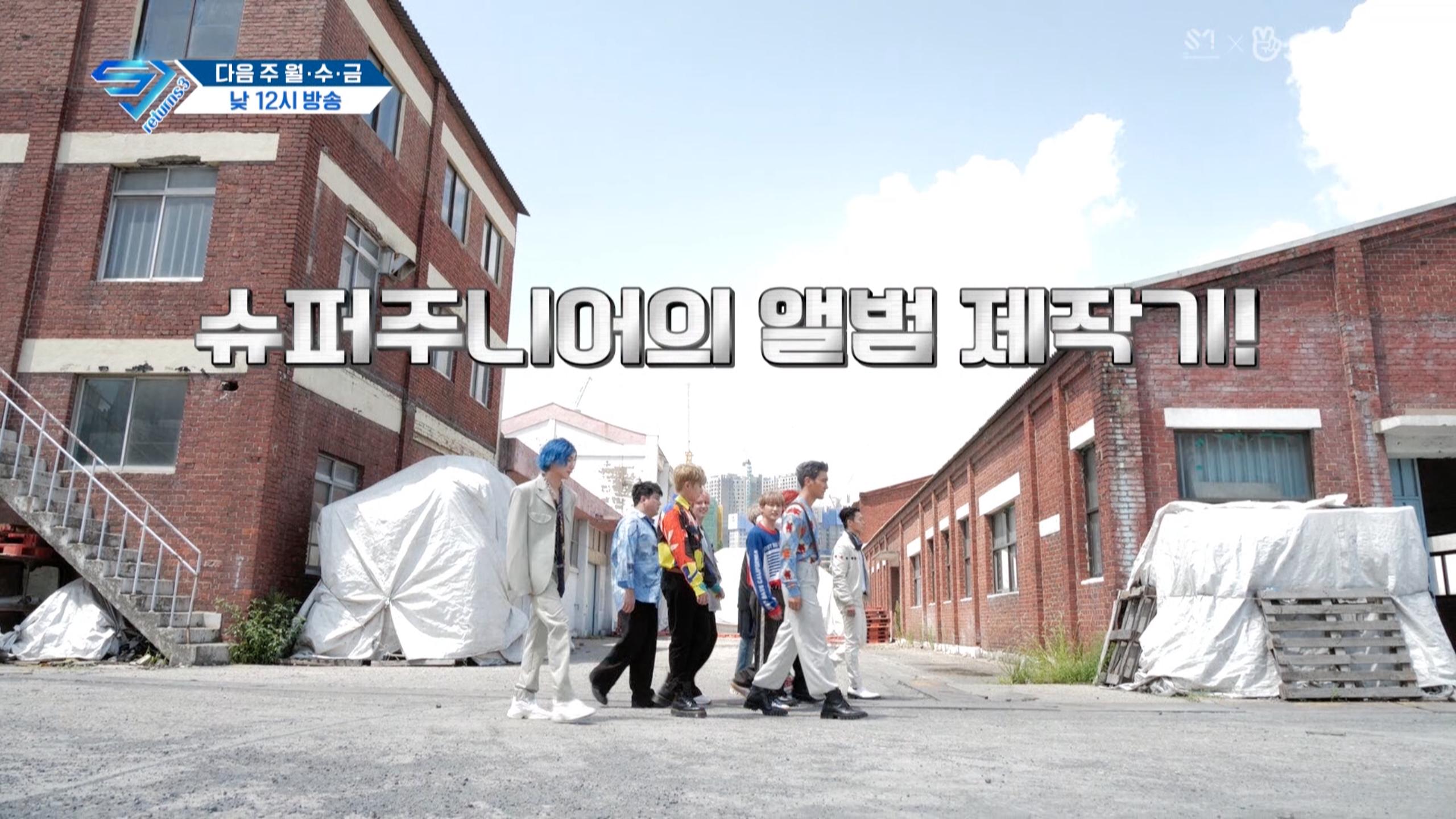 슈주 리턴즈3 다음 주!- 9집 앨범 제작기 전격 공개!
