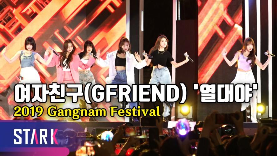 여자친구, 가을 밤 수놓는 '열대야' (GFRIEND 'Fever' Stage Full ver.)
