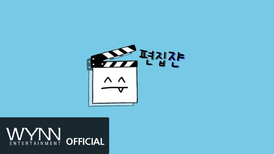 [편집쟌 #02] 편집을 배우러 간 재한이