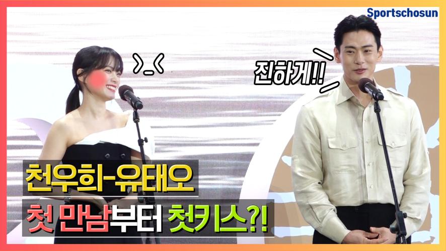 천우희(Chun Woo He)-유태오(Yoo Teo) '첫 촬영부터 키스를 한 사연? ('버티고' 무대인사)