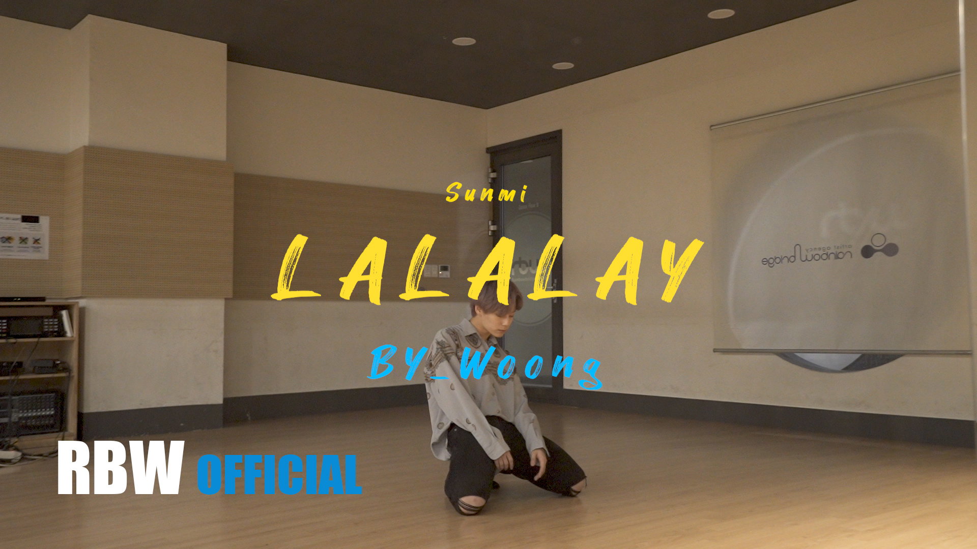 [by_WOONG] SUNMI - LALALAY (Dance Cover by 환웅)