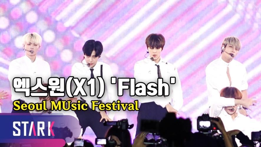 '원잇 심장 폭격기' 엑스원 'Flash' (X1 'Flash' Stage)