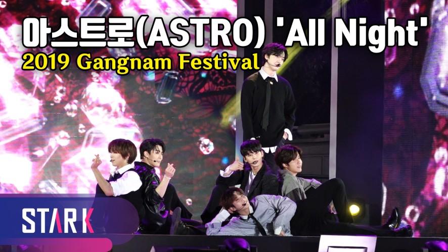 '남친돌의 정석' 아스트로의 'All Night(전화해)' (ASTRO 'All Night' Stage Full ver.)
