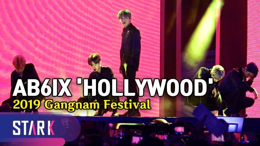 '우진이 춤 춰요♡' AB6IX 'HOLLYWOOD' (AB6IX 'HOLLYWOOD' Stage Full ver.)