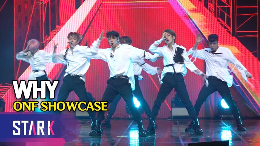 온앤오프, 극대화된 퍼포먼스 'Why' 무대 (Title Song 'Why', ONF Showcase)
