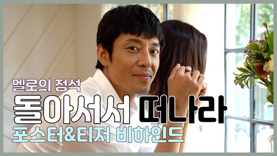 [김주헌] 멜로의 정석 '돌아서서 떠나라' 포스터&티저 촬영 현장!