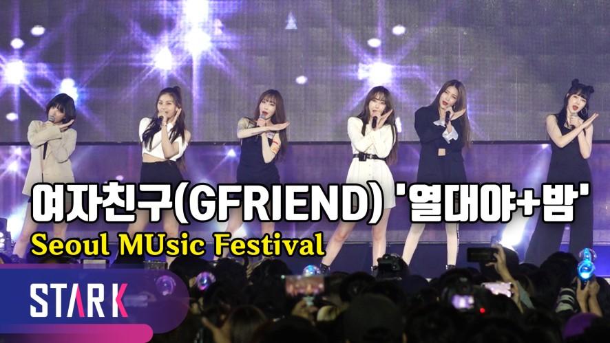 매일이 레전드♡ 여자친구 '열대야+밤' (GFRIEND 'Fever+Time for the moon night' Stage)