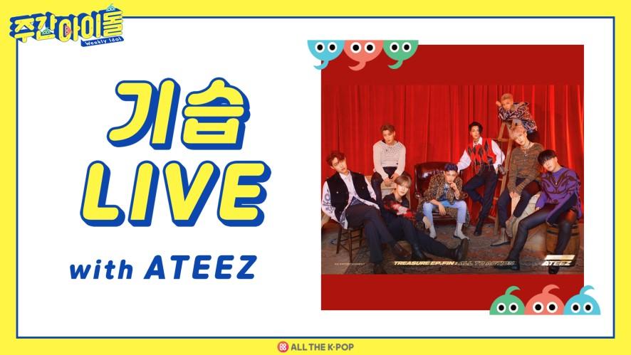 [주간아이돌] 기습 LIVE with ATEEZ