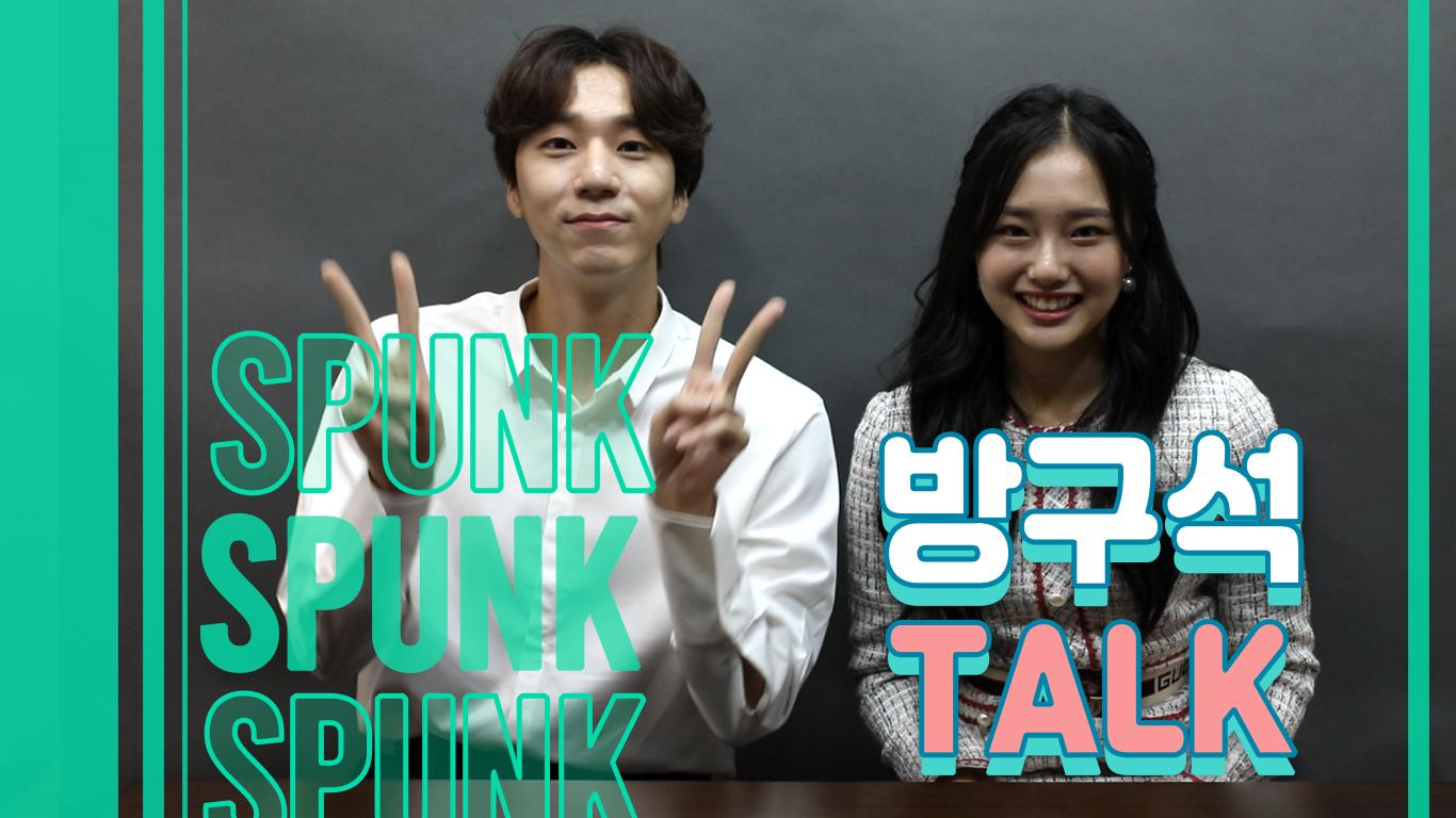 멀티채널 웹드라마 SPUNK - 방구석 TALK