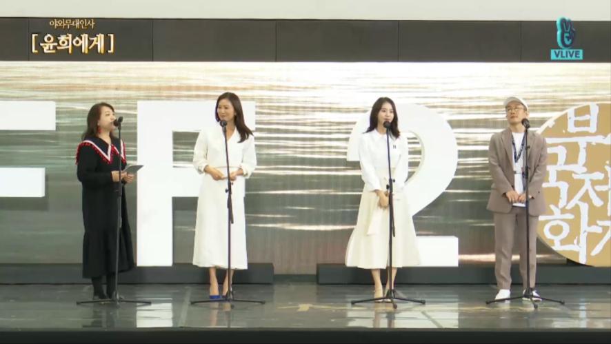 [Full][STAGE GREETING][Busan International Film Festival 'Moonlit Winter' VLIVE]