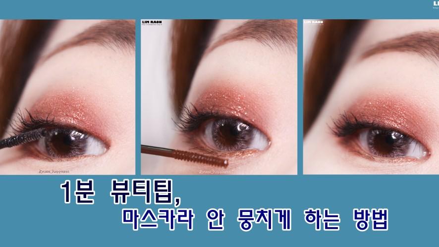 [1분팁] 마스카라 안뭉치게 하는 방법, 엠오티디 아이 메이크업 How to use mascara makeup beauty tip Ι 임라온 LIMRAON