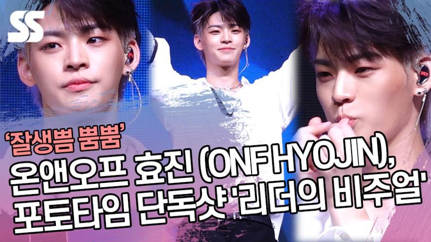 온앤오프 효진 (ONF HYOJIN), 포토타임 단독샷 '리더의 비주얼'
