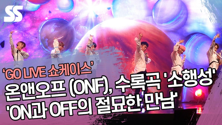 온앤오프 (ONF), 수록곡 '소행성' 무대 'ON과 OFF의 절묘한 만남'