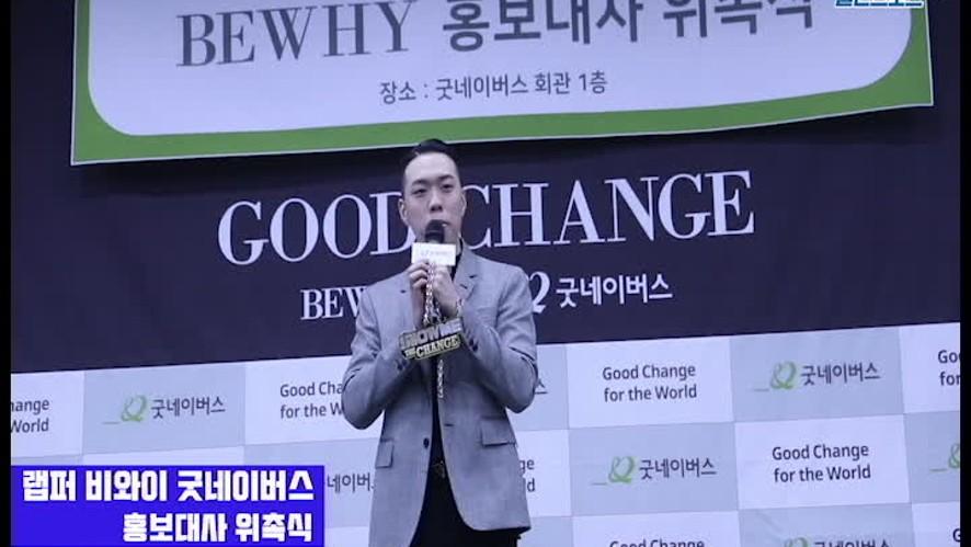 비와이 '굿네이버스 홍보대사' 위촉 너무 영광스러운 날!!!!