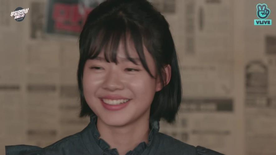 부일영화상 여자배우편 배우왓수다 하이라이트 4. 매력적인 음색인 재인의 숨겨진 야망!