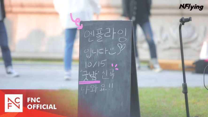 N.Flying - WHERE TO FLY (@KYUNG HEE Univ.) MAKING FILM