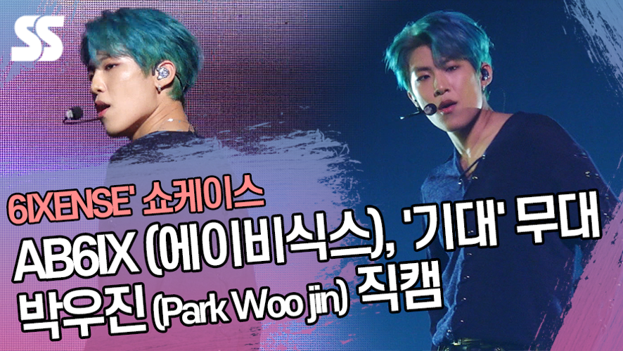 AB6IX(에이비식스), 수록곡 '기대' 무대 박우진(Park Woo jin) 직캠