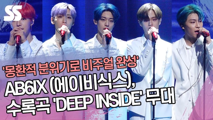 AB6IX(에이비식스), 수록곡 'DEEP INSIDE' 무대 '몽환적 분위기로 비주얼 완성'