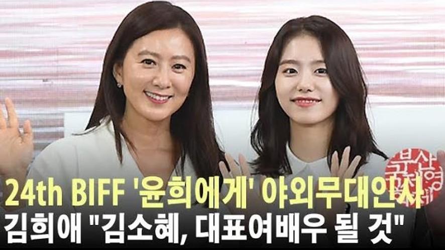"""[김희애:Kim Hee ae] """"김소혜, 세대를 대표하는 배우 될 것"""""""