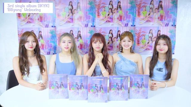 SATURDAY(세러데이) 3rd Single Album [IKYK] '뿅(BByong)' 언박싱(Unboxing)